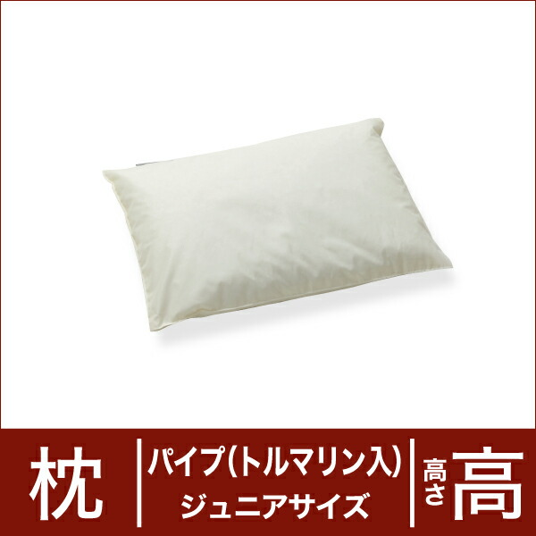 セレクト枕 パイプ(トルマリン配合) ジュニアサイズ(29×40cm) 高さ高め(代引き不可) P12Sep14