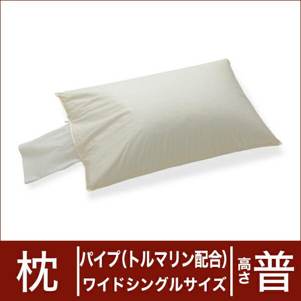 セレクト枕 パイプ(トルマリン配合) ワイドシングルサイズ(43×70cm) 高さ普通(高さ調整口付き) (代引き不可) P12Sep14