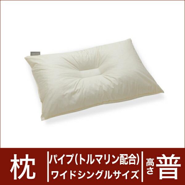 セレクト枕 パイプ(トルマリン配合) ワイドシングルサイズ(43×70cm) 高さ普通(中央くぼみ形) (代引き不可) P12Sep14