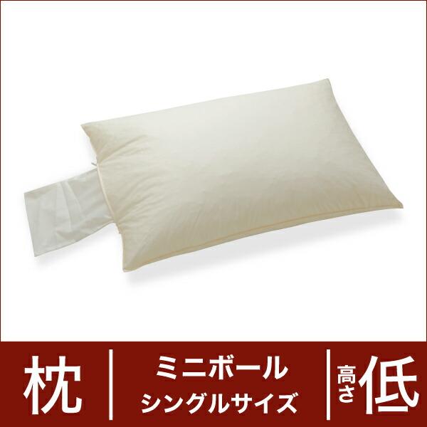 セレクト枕 ミニボール シングルサイズ(43×63cm) 高さ低め(高さ調整口付き) (代引き不可) P12Sep14