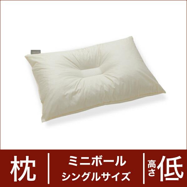 セレクト枕 ミニボール シングルサイズ(43×63cm) 高さ低め(中央くぼみ形) (代引き不可) P12Sep14