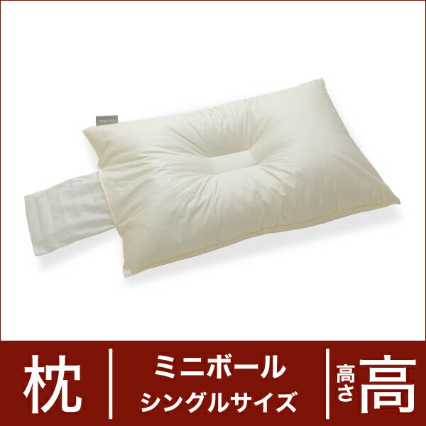 セレクト枕 ミニボール シングルサイズ(43×63cm) 高さ高め(高さ調整口付き+中央くぼみ形) (代引き不可) P12Sep14