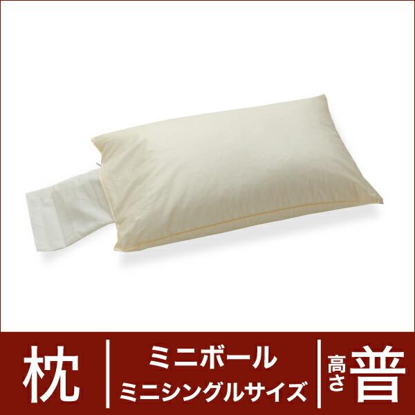 セレクト枕 ミニボール ミニシングルサイズ(35×55cm) 高さ普通(高さ調整口付き) (代引き不可) P12Sep14