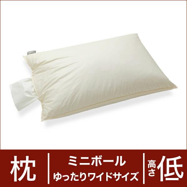 セレクト枕 ミニボール ゆったりワイドサイズ(50×70cm) 高さ低め(高さ調整口付き) (代引き不可) P12Sep14