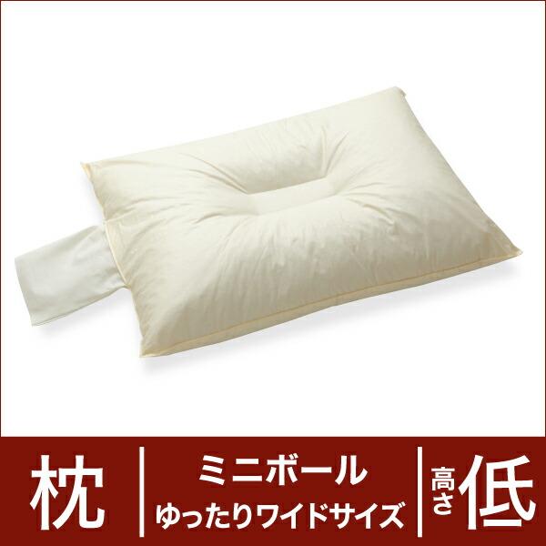 セレクト枕 ミニボール ゆったりワイドサイズ(50×70cm) 高さ低め(高さ調整口付き+中央くぼみ形) (代引き不可) P12Sep14