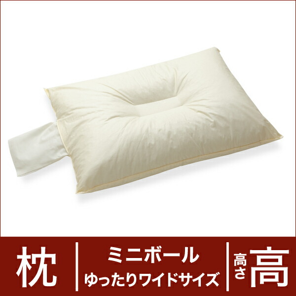 セレクト枕 ミニボール ゆったりワイドサイズ(50×70cm) 高さ高め(高さ調整口付き+中央くぼみ形) (代引き不可) P12Sep14