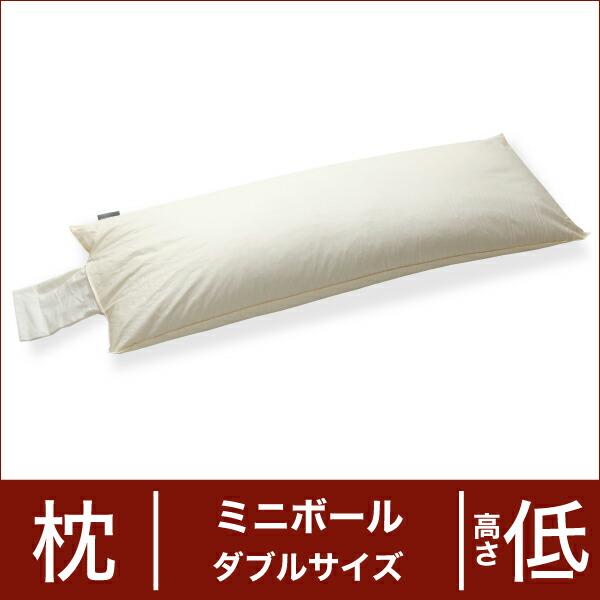 セレクト枕 ミニボール ダブルサイズ(43×120cm) 高さ低め(高さ調整口付き) (代引き不可) P12Sep14