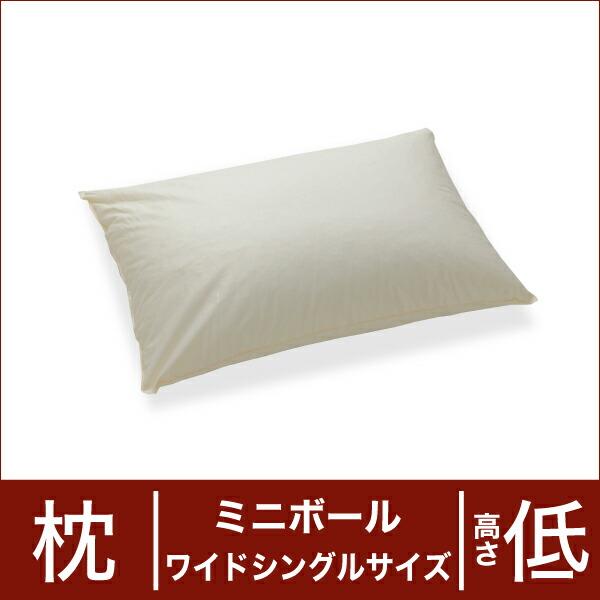セレクト枕 ミニボール ワイドシングルサイズ(43×70cm) 高さ低め(代引き不可) P12Sep14