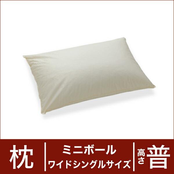 セレクト枕 ミニボール ワイドシングルサイズ(43×70cm) 高さ普通(代引き不可) P12Sep14