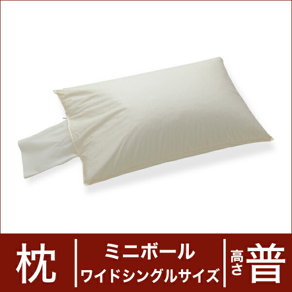 セレクト枕 ミニボール ワイドシングルサイズ(43×70cm) 高さ普通(高さ調整口付き) (代引き不可) P12Sep14