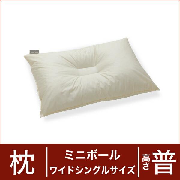 セレクト枕 ミニボール ワイドシングルサイズ(43×70cm) 高さ普通(中央くぼみ形) (代引き不可) P12Sep14