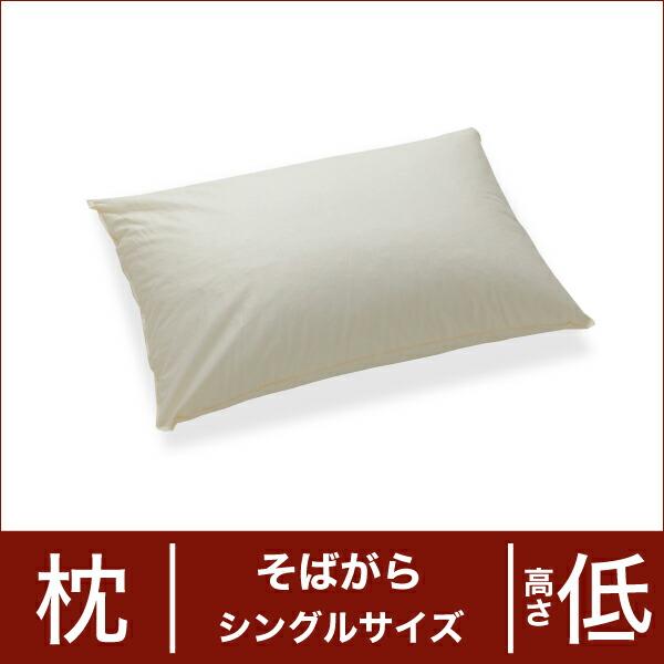 セレクト枕 そばがら シングルサイズ(43×63cm) 高さ低め(代引き不可) P12Sep14