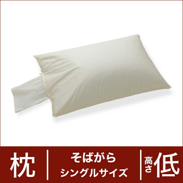 セレクト枕 そばがら シングルサイズ(43×63cm) 高さ低め(高さ調整口付き) (代引き不可) P12Sep14