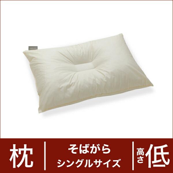 セレクト枕 そばがら シングルサイズ(43×63cm) 高さ低め(中央くぼみ形) (代引き不可) P12Sep14
