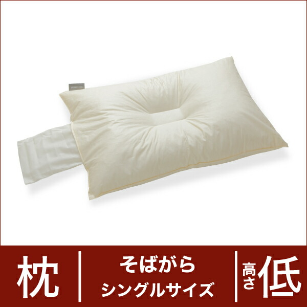 セレクト枕 そばがら シングルサイズ(43×63cm) 高さ低め(高さ調整口付き+中央くぼみ形) (代引き不可) P12Sep14
