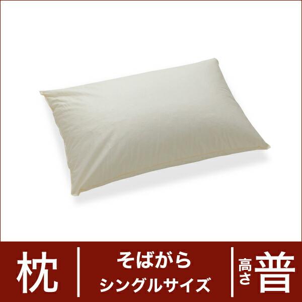 セレクト枕 そばがら シングルサイズ(43×63cm) 高さ普通(代引き不可) P12Sep14