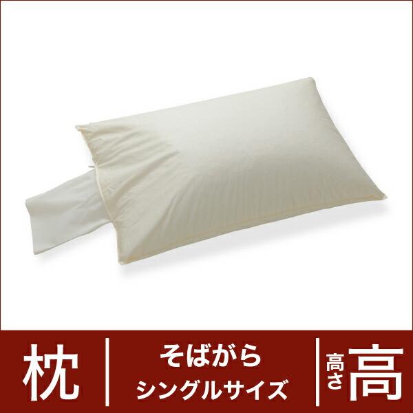 セレクト枕 そばがら シングルサイズ(43×63cm) 高さ高め(高さ調整口付き) (代引き不可) P12Sep14