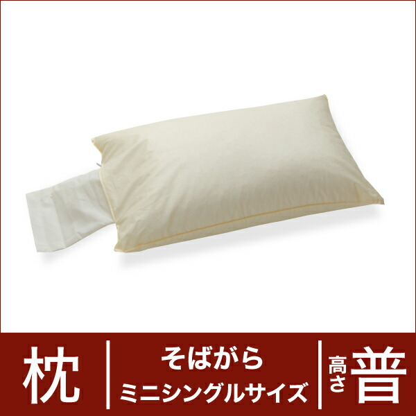 セレクト枕 そばがら ミニシングルサイズ(35×55cm) 高さ普通(高さ調整口付き) (代引き不可) P12Sep14