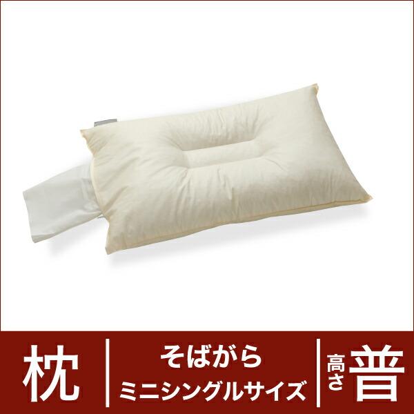 セレクト枕 そばがら ミニシングルサイズ(35×55cm) 高さ普通(高さ調整口付き+中央くぼみ形) (代引き不可) P12Sep14