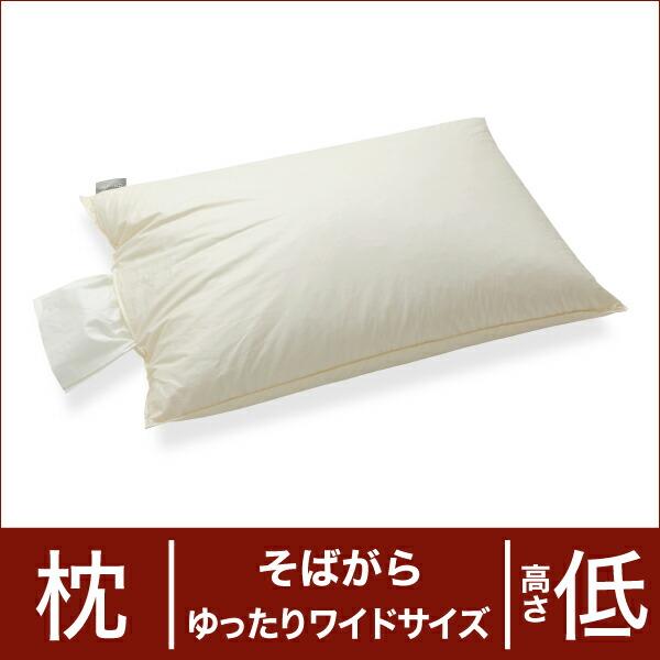 セレクト枕 そばがら ゆったりワイドサイズ(50×70cm) 高さ低め(高さ調整口付き) (代引き不可) P12Sep14
