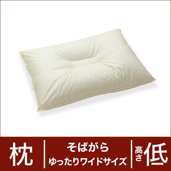 セレクト枕 そばがら ゆったりワイドサイズ(50×70cm) 高さ低め(中央くぼみ形) (代引き不可) P12Sep14