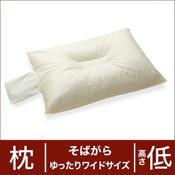 セレクト枕 そばがら ゆったりワイドサイズ(50×70cm) 高さ低め(高さ調整口付き+中央くぼみ形) (代引き不可) P12Sep14