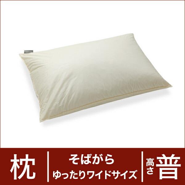 セレクト枕 そばがら ゆったりワイドサイズ(50×70cm) 高さ普通(代引き不可) P12Sep14
