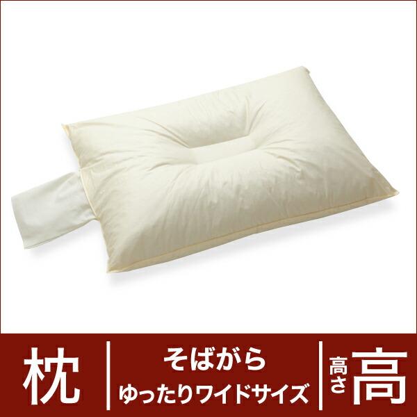 セレクト枕 そばがら ゆったりワイドサイズ(50×70cm) 高さ高め(高さ調整口付き+中央くぼみ形) (代引き不可) P12Sep14