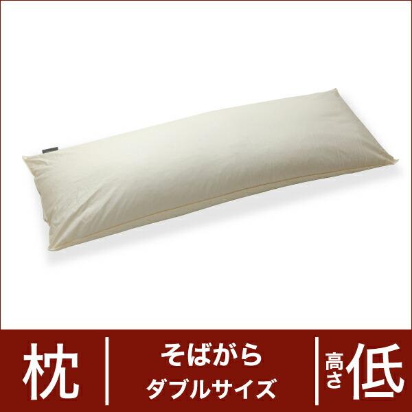 セレクト枕 そばがら ダブルサイズ(43×120cm) 高さ低め(代引き不可) P12Sep14