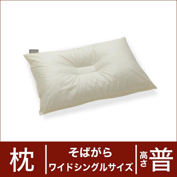 セレクト枕 そばがら ワイドシングルサイズ(43×70cm) 高さ普通(中央くぼみ形) (代引き不可) P12Sep14