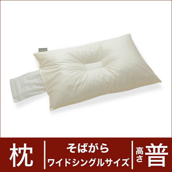 セレクト枕 そばがら ワイドシングルサイズ(43×70cm) 高さ普通(高さ調整口付き+中央くぼみ形) (代引き不可) P12Sep14