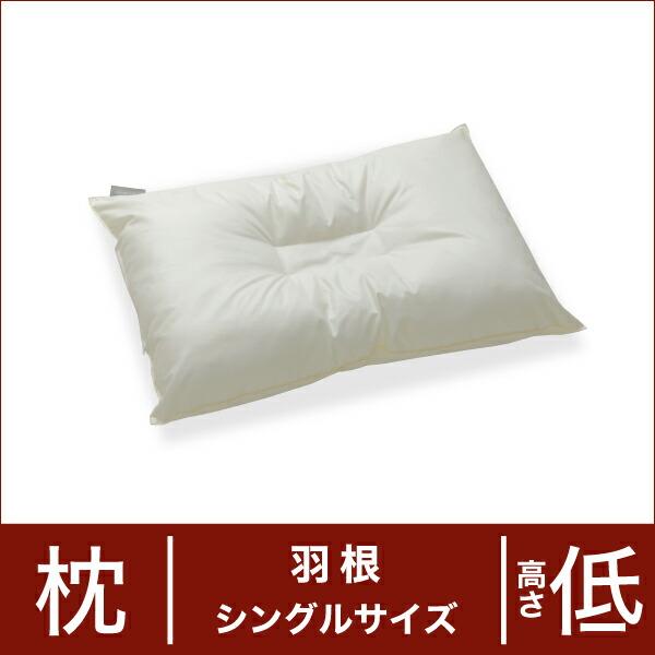 セレクト枕 羽根 シングルサイズ(43×63cm) 高さ低め(中央くぼみ形) (代引き不可) P12Sep14