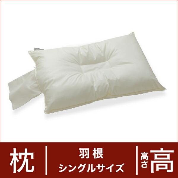 セレクト枕 羽根 シングルサイズ(43×63cm) 高さ高め(高さ調整口付き+中央くぼみ形) (代引き不可) P12Sep14