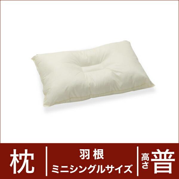 セレクト枕 羽根 ミニシングルサイズ(35×55cm) 高さ普通(中央くぼみ形) (代引き不可) P12Sep14