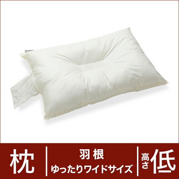 セレクト枕 羽根 ゆったりワイドサイズ(50×70cm) 高さ低め(高さ調整口付き+中央くぼみ形) (代引き不可) P12Sep14