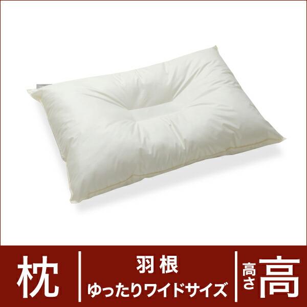 セレクト枕 羽根 ゆったりワイドサイズ(50×70cm) 高さ高め(中央くぼみ形) (代引き不可) P12Sep14