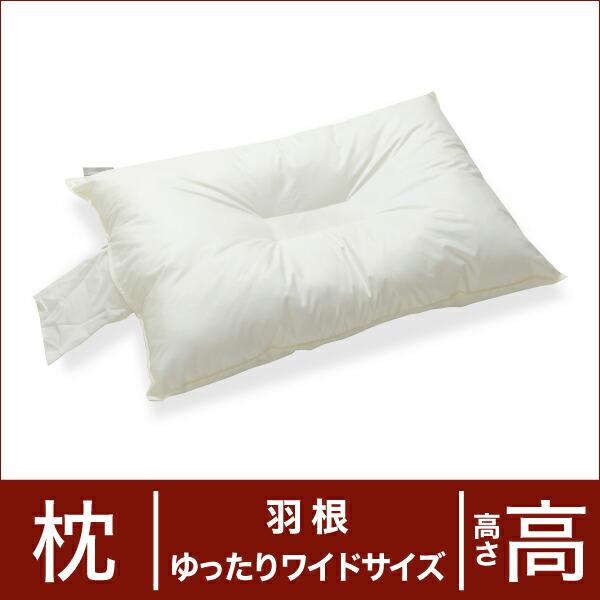 セレクト枕 羽根 ゆったりワイドサイズ(50×70cm) 高さ高め(高さ調整口付き+中央くぼみ形) (代引き不可) P12Sep14
