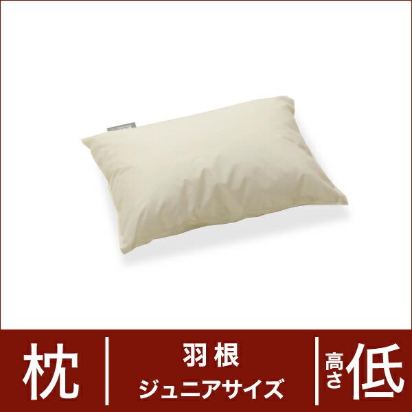 セレクト枕 羽根 ジュニアサイズ(29×40cm) 高さ低め(代引き不可) P12Sep14