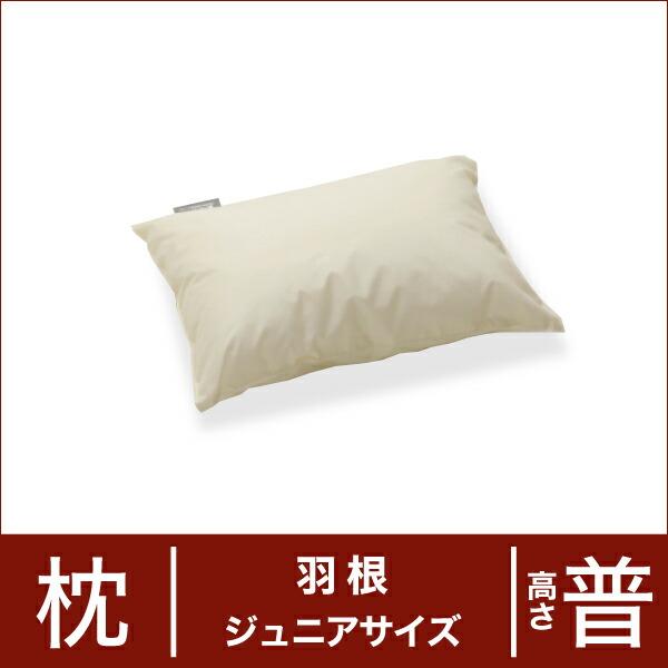 セレクト枕 羽根 ジュニアサイズ(29×40cm) 高さ普通(代引き不可) P12Sep14