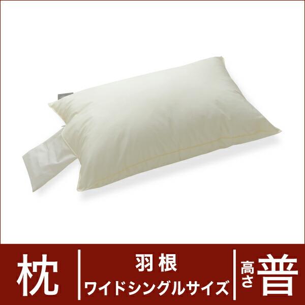セレクト枕 羽根 ワイドシングルサイズ(43×70cm) 高さ普通(高さ調整口付き) (代引き不可) P12Sep14
