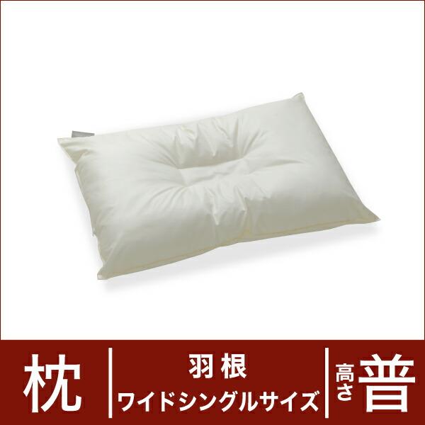 セレクト枕 羽根 ワイドシングルサイズ(43×70cm) 高さ普通(中央くぼみ形) (代引き不可) P12Sep14