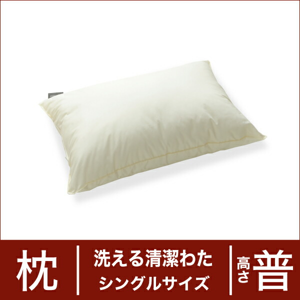 セレクト枕 洗える清潔わた シングルサイズ(43×63cm) 高さ普通(代引き不可) P12Sep14