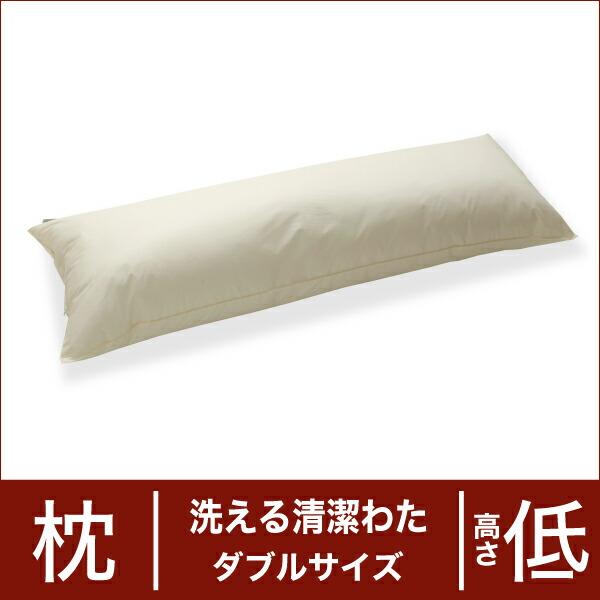 セレクト枕 洗える清潔わた ダブルサイズ(43×120cm) 高さ低め(代引き不可) P12Sep14