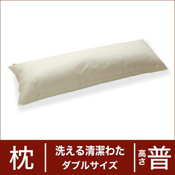 セレクト枕 洗える清潔わた ダブルサイズ(43×120cm) 高さ普通(代引き不可) P12Sep14