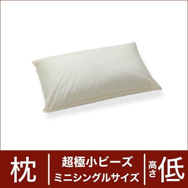 セレクト枕 超極小ビーズ ミニシングルサイズ(35×55cm) 高さ低め(代引き不可) P12Sep14