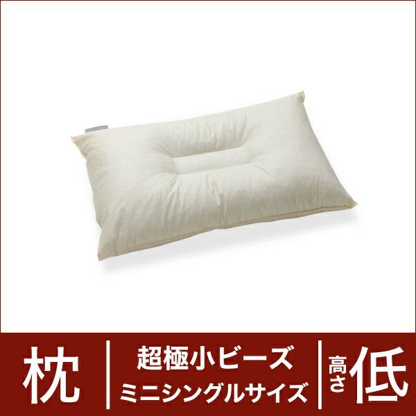 セレクト枕 超極小ビーズ ミニシングルサイズ(35×55cm) 高さ低め(中央くぼみ形) (代引き不可) P12Sep14