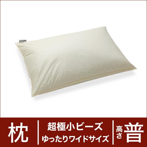 セレクト枕 超極小ビーズ ゆったりワイドサイズ(50×70cm) 高さ普通(代引き不可) P12Sep14