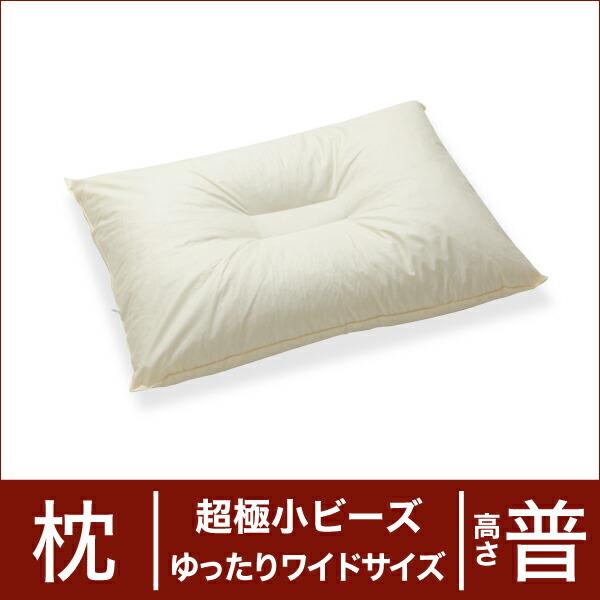 セレクト枕 超極小ビーズ ゆったりワイドサイズ(50×70cm) 高さ普通(中央くぼみ形) (代引き不可) P12Sep14