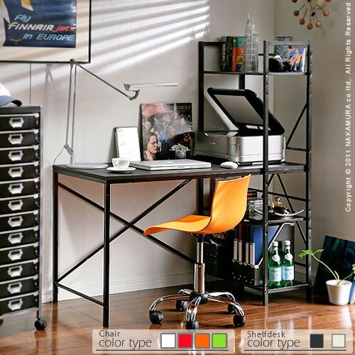 シェルフデスク+オーガニックデザインチェア Lundi&Arico〔ランディ&アリコ〕 デザインチェア チェアー デスクチェア オフィスチェア (代引き不可) P12Sep14