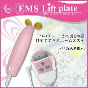 美顔器 フェイスライン 顔 電気 ホームエステ ufurl EMS Lift Plate リフトプレート P12Sep14